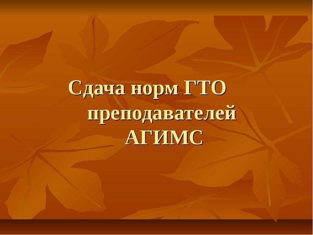 Сдача норм ГТО преподавателей АГИМС