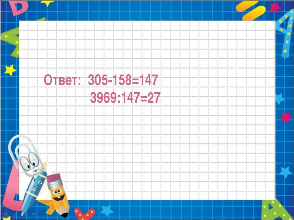 Ответ: 305-158=147 3969:147=27