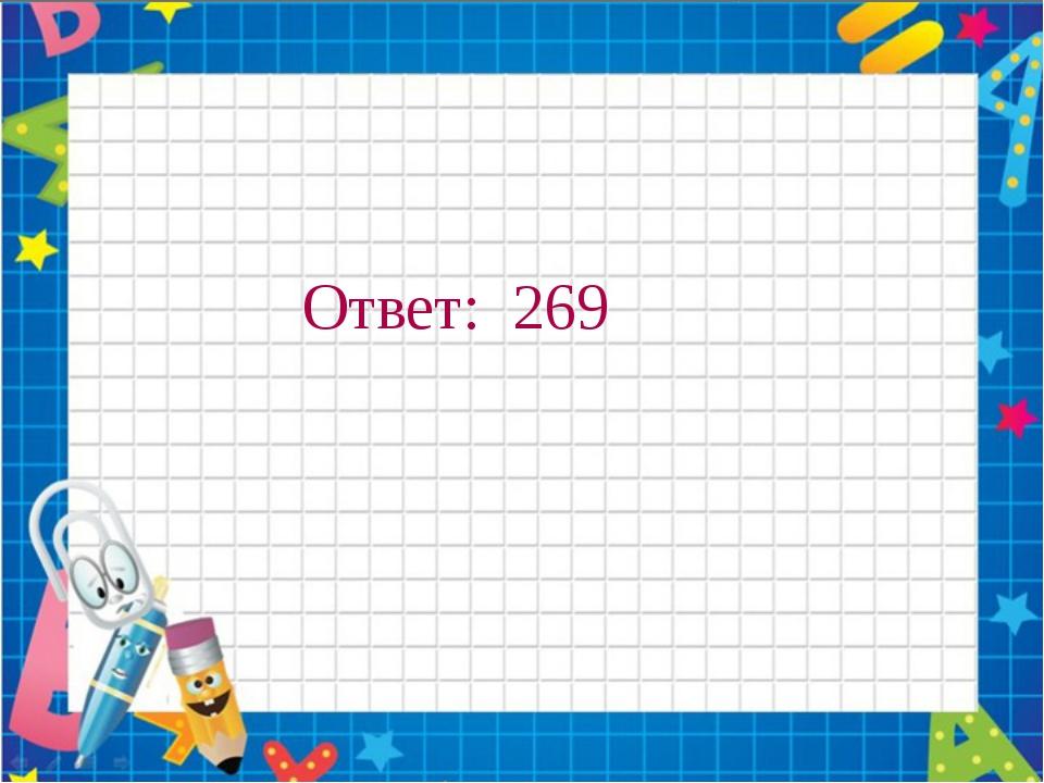 Ответ: 269