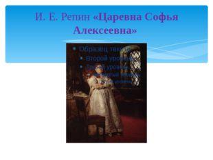 И. Е. Репин «Царевна Софья Алексеевна»