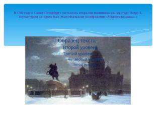 В 1782 году в Санкт-Петербурге состоялось открытие памятника императору Петр