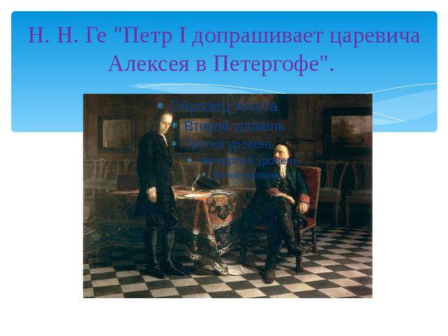 """Н. Н. Ге """"Петр I допрашивает царевича Алексея в Петергофе""""."""