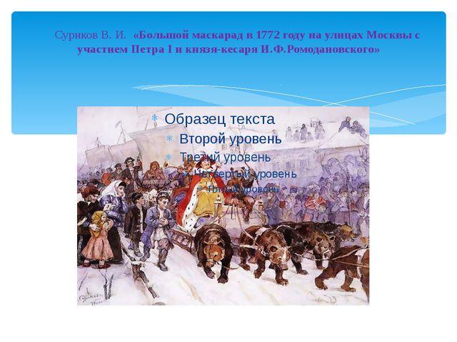 Суриков В. И. «Большой маскарад в 1772 году на улицах Москвы с участием Петра...