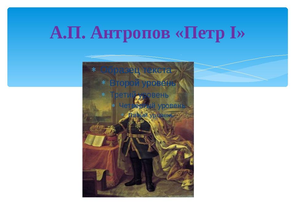 А.П. Антропов «Петр I»