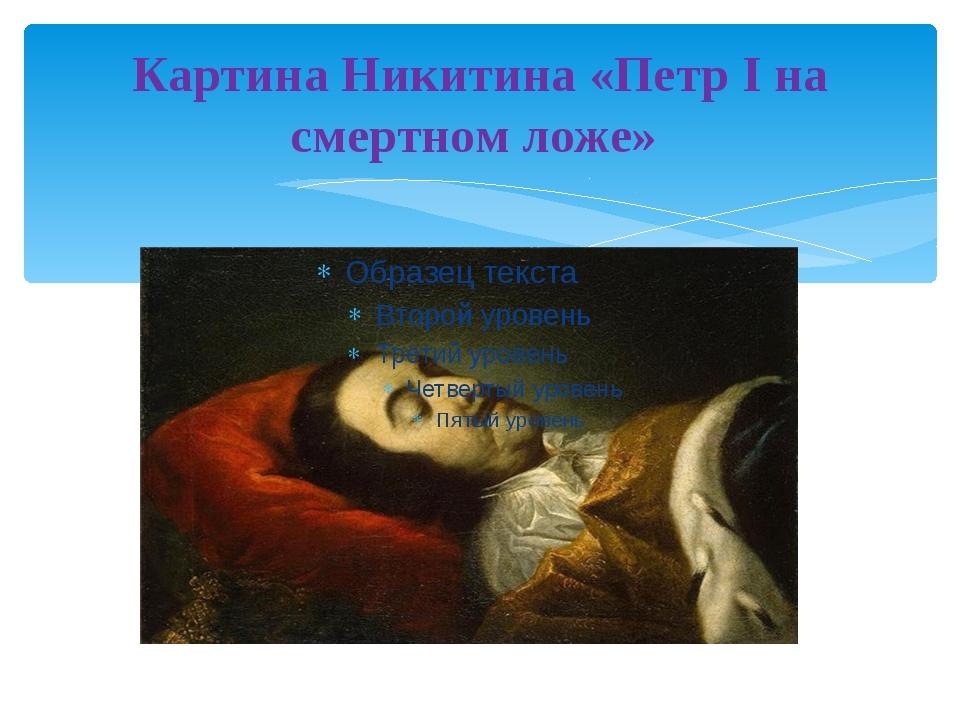 Картина Никитина «Петр I на смертном ложе»