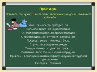 Практикум. Вставьте, где нужно, Ь в глаголах, записанных на доске, объясните