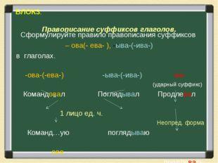 БЛОК3. Правописание суффиксов глаголов. Сформулируйте правило правописания с