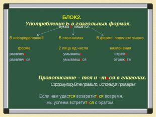 БЛОК2. Употребление Ь в глагольных формах. Буква Ь пишется: В неопределенно
