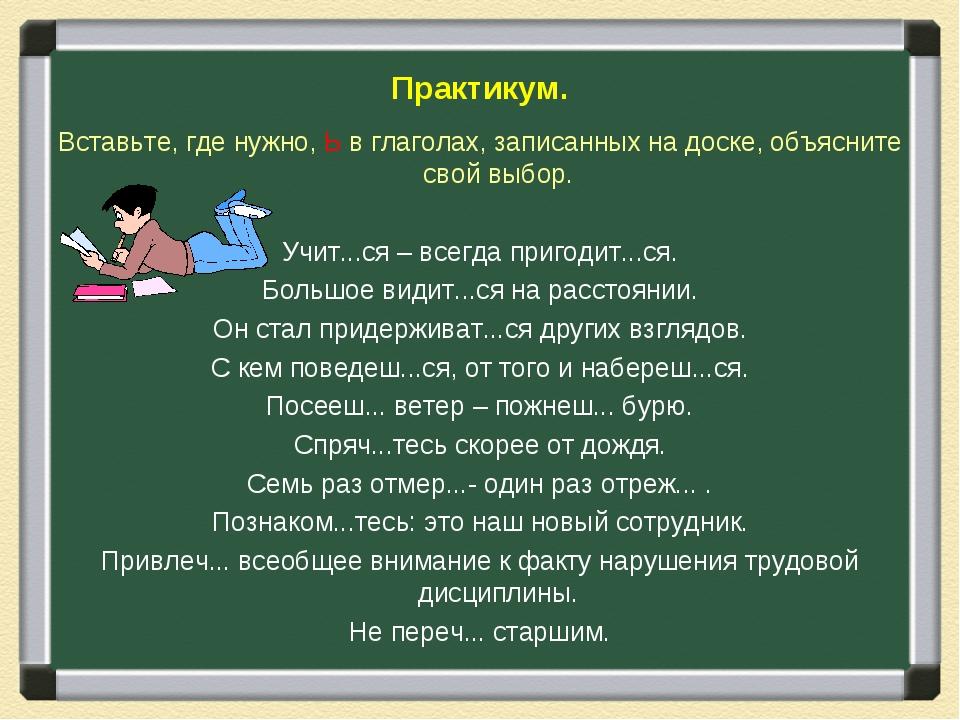 Практикум. Вставьте, где нужно, Ь в глаголах, записанных на доске, объясните...