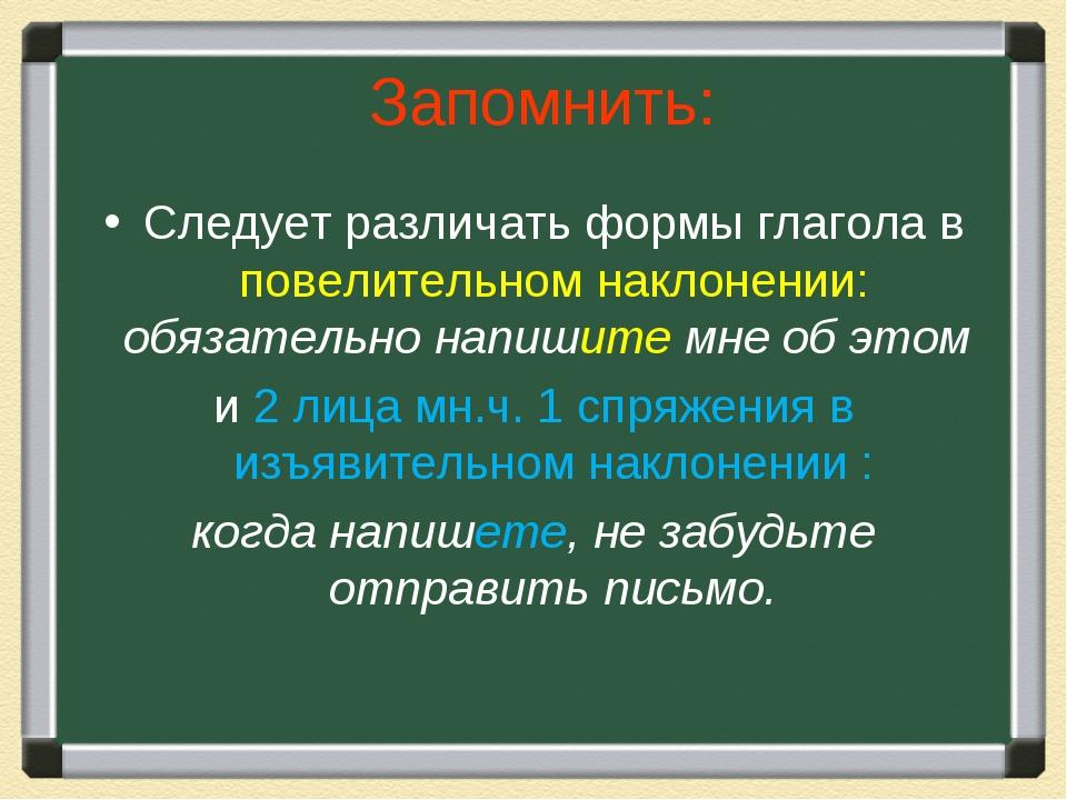 Запомнить: Следует различать формы глагола в повелительном наклонении: обяза...