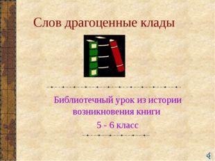 Слов драгоценные клады Библиотечный урок из истории возникновения книги 5 - 6