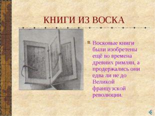 КНИГИ ИЗ ВОСКА Восковые книги были изобретены ещё во времена древних римлян,