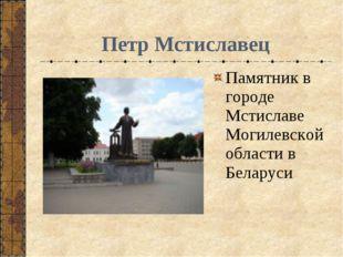 Петр Мстиславец Памятник в городе Мстиславе Могилевской области в Беларуси