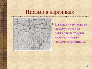 Письмо в картинках На смену узелковому письму, которое было очень трудно чита