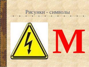 Рисунки - символы М