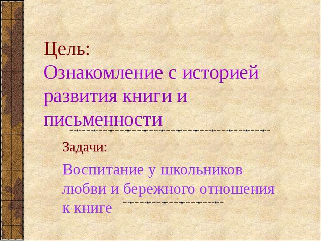 Цель: Ознакомление с историей развития книги и письменности Задачи: Воспитани...
