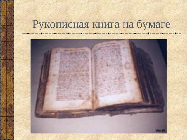 Рукописная книга на бумаге