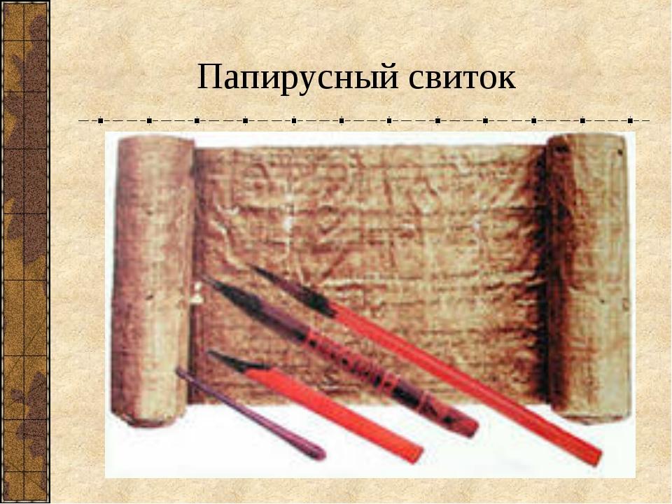 Папирусный свиток