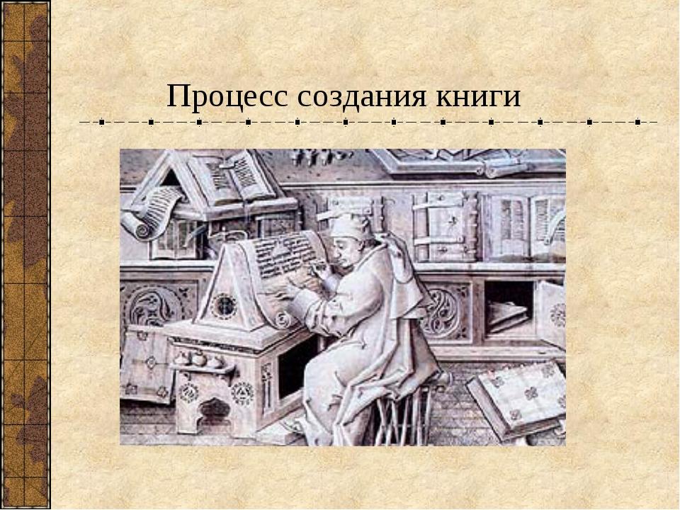 Процесс создания книги