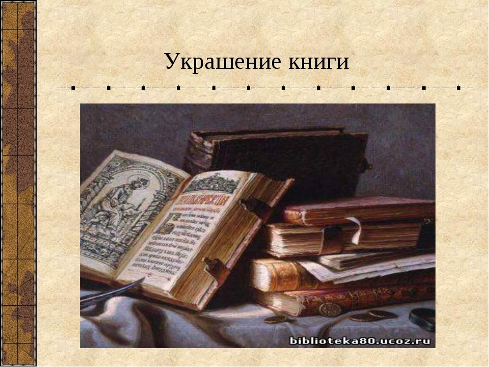 Украшение книги