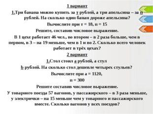 1 вариант 1.Три банана можно купить за т рублей, а три апельсина – за п рубле