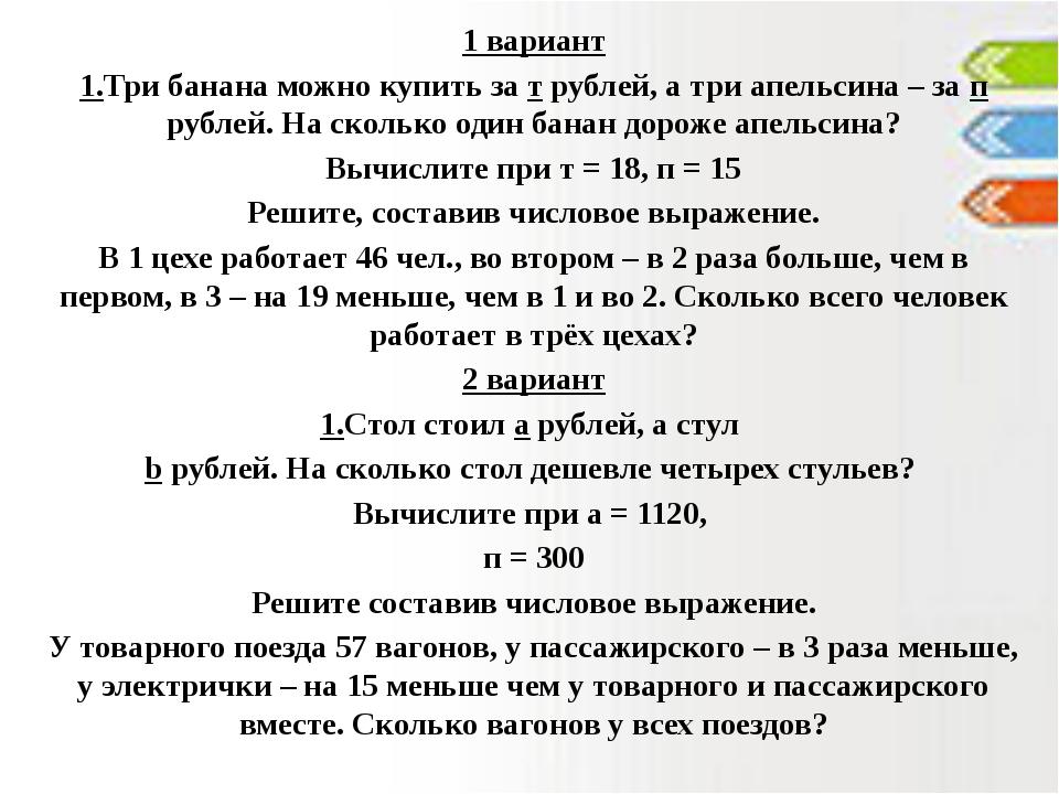1 вариант 1.Три банана можно купить за т рублей, а три апельсина – за п рубле...