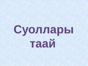 Суоллары таай