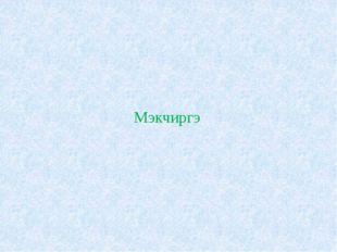 Мэкчиргэ