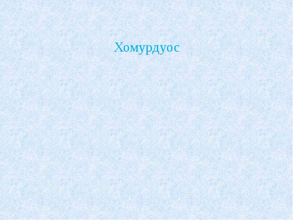 Хомурдуос