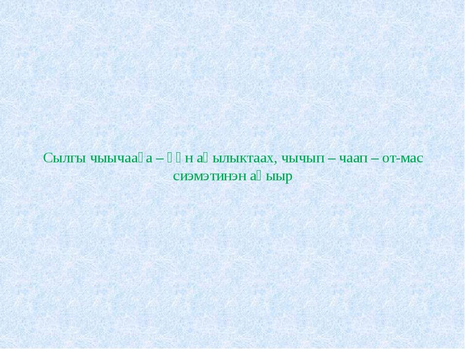 Сылгы чыычааҕа – үөн аһылыктаах, чычып – чаап – от-мас сиэмэтинэн аһыыр
