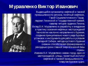Муравленко Виктор Иванович Выдающийся организатор нефтяной и газовой промышле