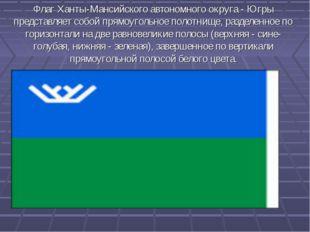 Флаг Ханты-Мансийского автономного округа - Югры представляет собой прямоугол