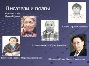 Писатели и поэты Вагатова (Волдина) Мария Кузьминична Вэлла (Айваседа) Юрий К