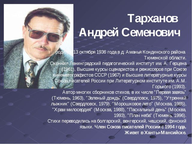 Тарханов Андрей Семенович родился 13 октября 1936 года в д. Аманья Кондинског...
