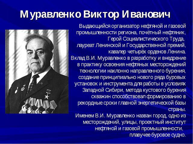 Муравленко Виктор Иванович Выдающийся организатор нефтяной и газовой промышле...