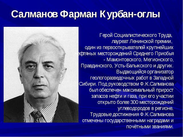 Салманов Фарман Курбан-оглы Герой Социалистического Труда, лауреат Ленинской...
