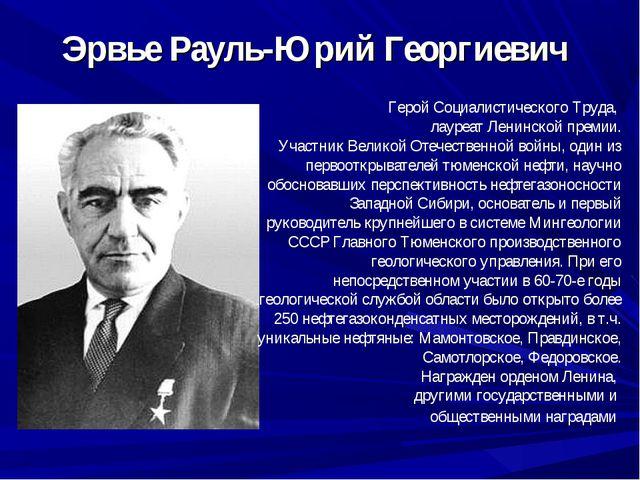 Эрвье Рауль-Юрий Георгиевич Герой Социалистического Труда, лауреат Ленинской...