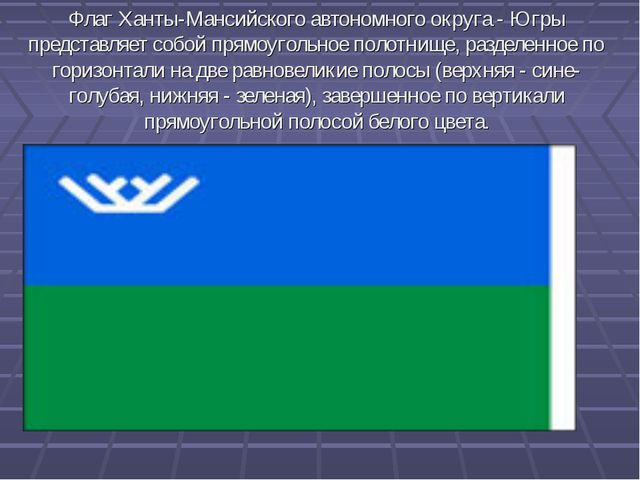 Флаг Ханты-Мансийского автономного округа - Югры представляет собой прямоугол...