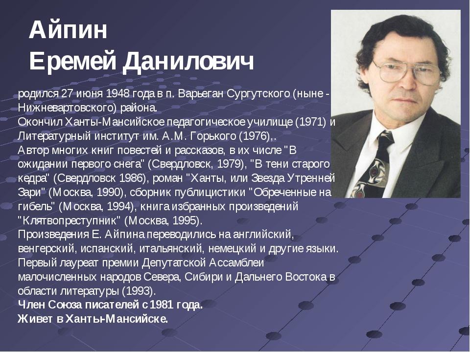 Айпин Еремей Данилович родился 27 июня 1948 года в п. Варьеган Сургутского (н...