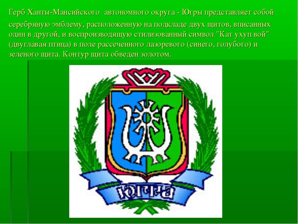 Герб Ханты-Мансийского автономного округа - Югры представляет собой серебряну...