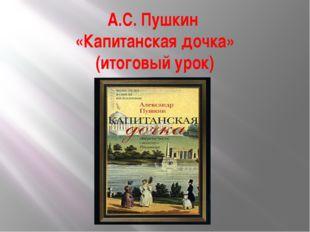 А.С. Пушкин «Капитанская дочка» (итоговый урок)