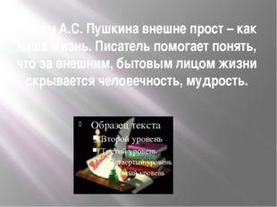 Роман А.С. Пушкина внешне прост – как наша жизнь. Писатель помогает понять, ч