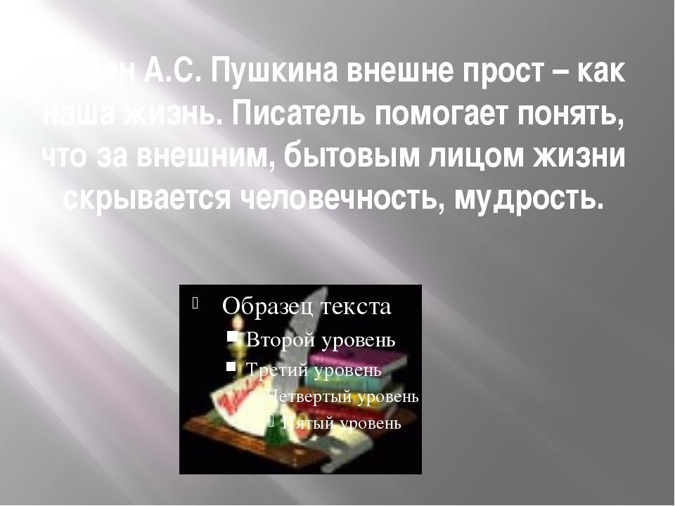 Роман А.С. Пушкина внешне прост – как наша жизнь. Писатель помогает понять, ч...