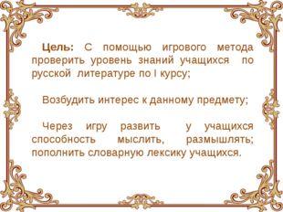 Цель: С помощью игрового метода проверить уровень знаний учащихся по русской