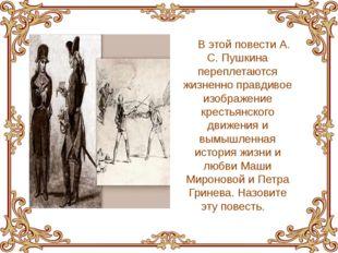 В этой повести А. С. Пушкина переплетаются жизненно правдивое изображение кре