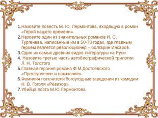 Назовите повесть М. Ю. Лермонтова, входящую в роман «Герой нашего времени».