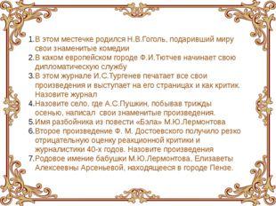 В этом местечке родился Н.В.Гоголь, подаривший миру свои знаменитые комедии В