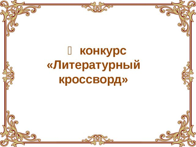 Ү конкурс «Литературный кроссворд»