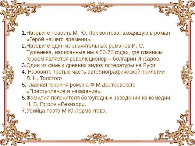 Назовите повесть М. Ю. Лермонтова, входящую в роман «Герой нашего времени»....
