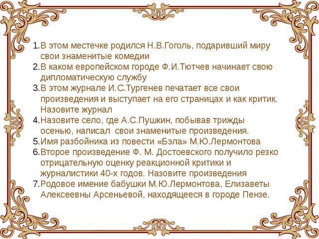 В этом местечке родился Н.В.Гоголь, подаривший миру свои знаменитые комедии В...